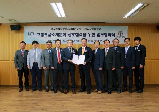 KCL, 한국교통대와 업무협약